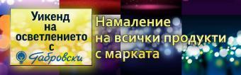 """""""УИКЕНД НА ОСВЕТЛЕНИЕТО"""" с Габровски в HomeMax"""
