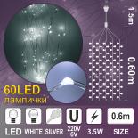 Каскада КУПЪР: 60 бели LED /диодни/ лампички.