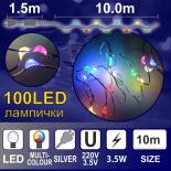 Светещ Гирлянд КУПЪР: 100 разноцветни LED /диодни/ лампички