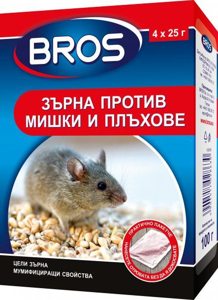 БРОС Отрова зърна против мишки и плъхове 100 гр