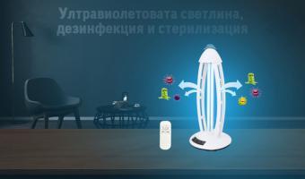Ултравиолетовата светлина – дезинфекция и стерилизация
