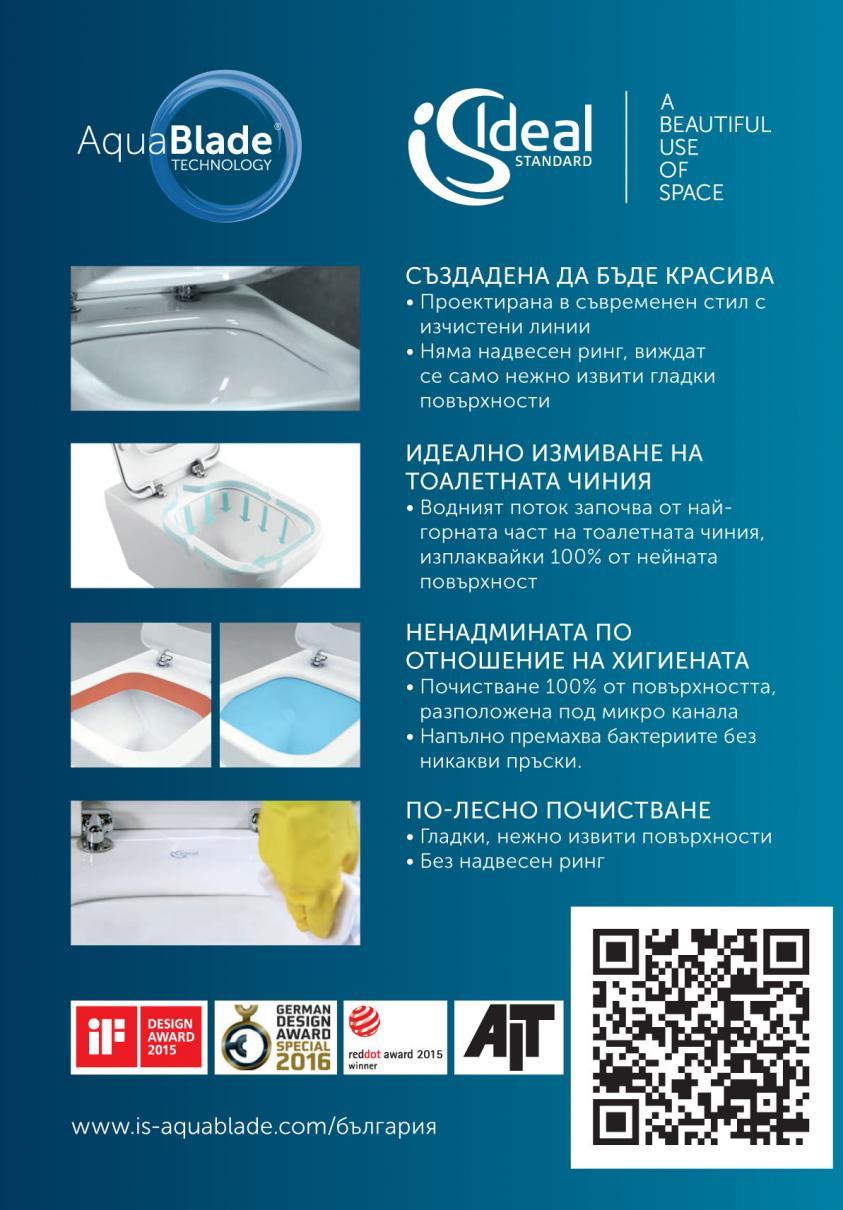 Презентация на новата технология AquaBlade