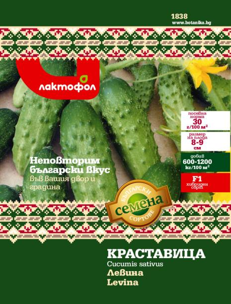Български семена Краставица Левина - 3 гр.