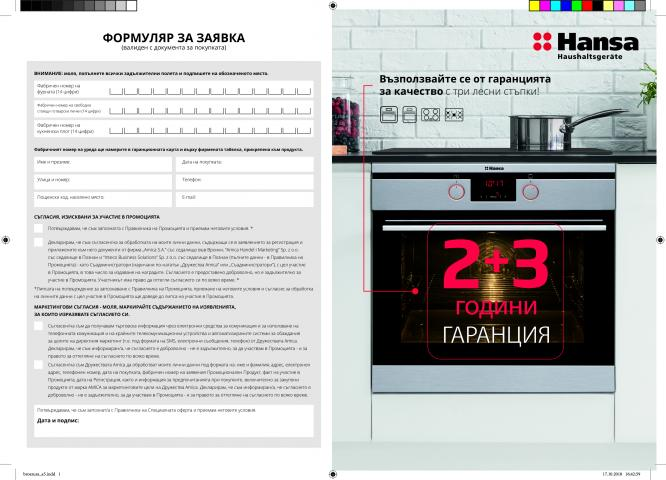 Готварска печка Hansa FCEW 59209 3