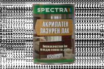 Акрилатен лазурен лак Spectra 0.65л, безцветен