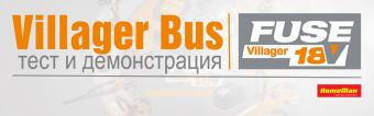 Villager Bus представя новата генерация акумулаторни инструменти FUSE 18V