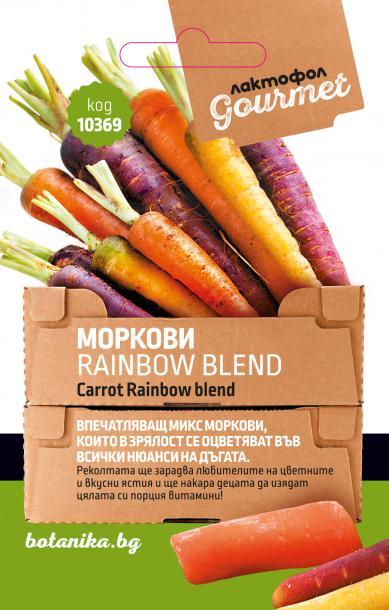 Лактофол Гурме Семена Моркови Rainbow blend 1гр.