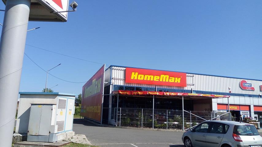 HomeMax в Бургас 2 11