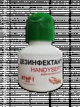 Дезинфектант Handysept 50 мл.