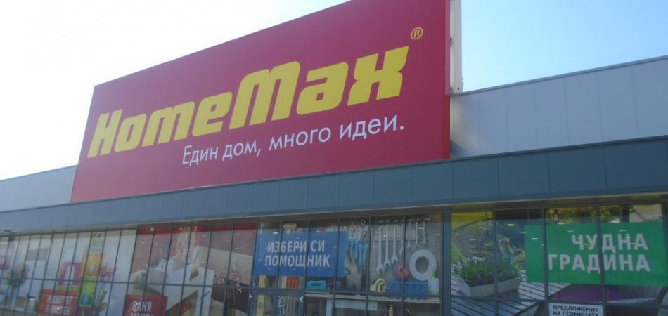 HomeMax в Плевен