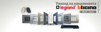 """""""Уикенд на намалението"""" с Legrand и Bticino в HomeMax"""