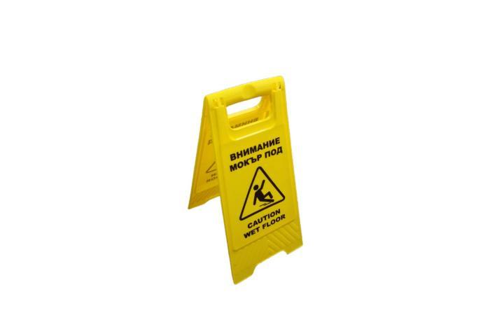 Табела за мокър под