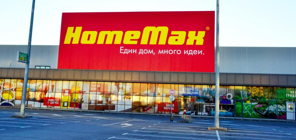 HomeMax в Пловдив