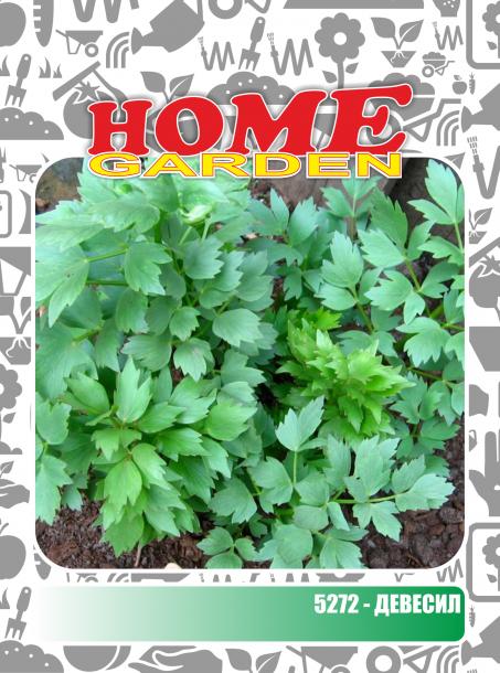 Семена за подправки HomeGarden ДЕВЕСИЛ