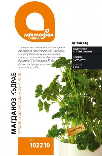 Лактофол БОТАНИК Магданоз Къдрав Nano ricciuto 2