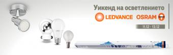 Уикенд на осветлението с Ledvance и Osram 2020