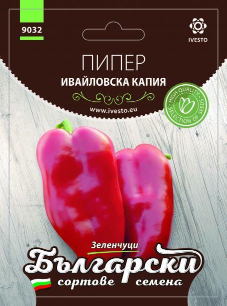 Български сортовe семена ПИПЕР ИВАЙЛОВСКА  КАПИЯ