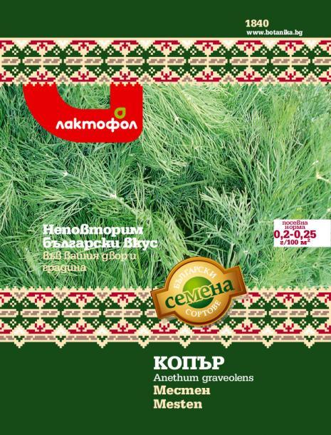 Български семена Копър Местен - 5 гр.