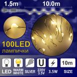 Гирлянд КУПЪР: 100 топло бели LED /диодни/ лампички.