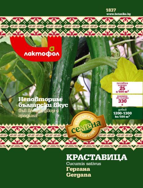 Български семена Краставица Гергана - 3 гр.