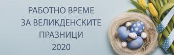 Работно време Великденски празници 2020 г.