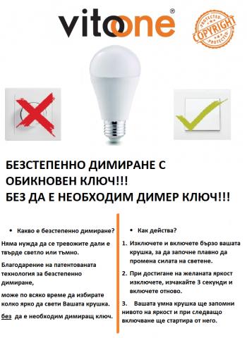 LED крушка димируема 16.4W E27 A60 2700K 1345lm
