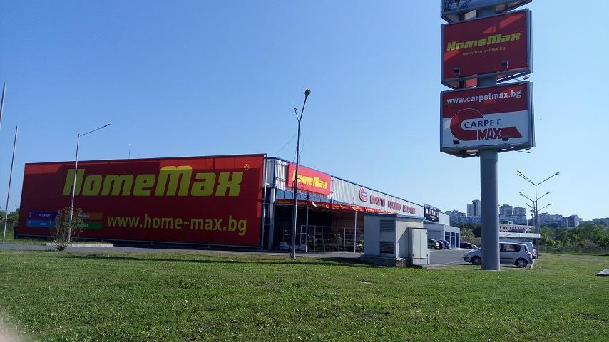 HomeMax в Бургас 2 15