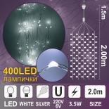 Каскада КУПЪР: 400 бели LED /диодни/ лампички.