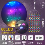 Каскада КУПЪР: 60 разноцветни LED /диодни/ лампички.
