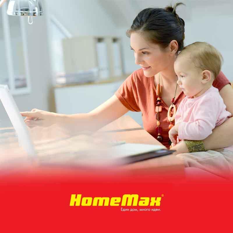 HomeMax със специална програма в подкрепа на майките с малки деца