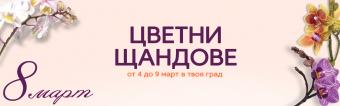 Цветя в твоя град за международния ден на жената 2021