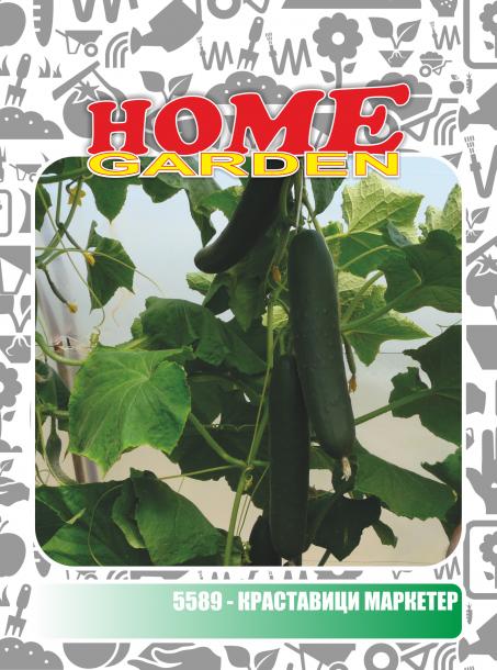Семена за зеленчуци HomeGarden КРАСТАВИЦИ МАРКЕТЕР