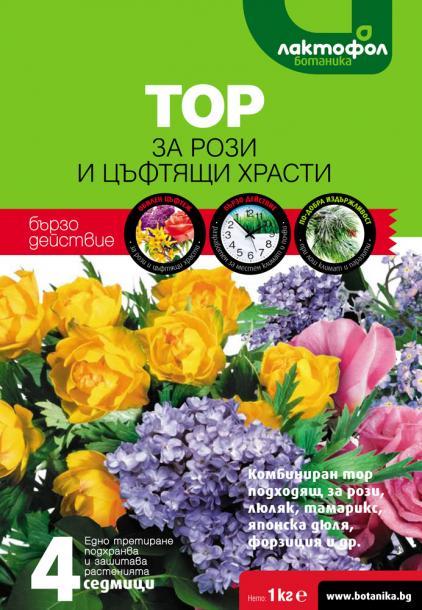 Лактофол Тор за РОЗИ и ГРАДИНСКИ цветя 1 кг