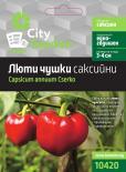 City Garden семена Люти чушки (саксийни)
