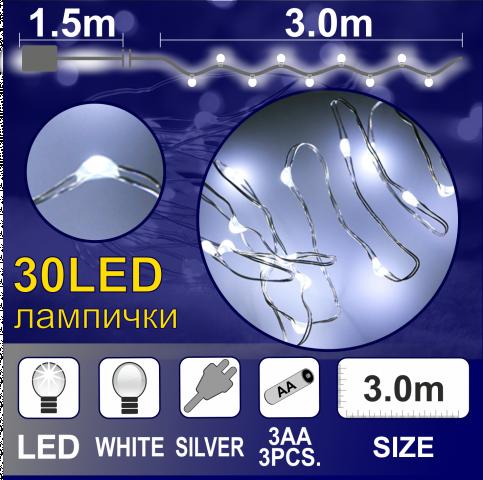 Светещ гирлянд КУПЪР 30  бели LED /диодни/ лампички.