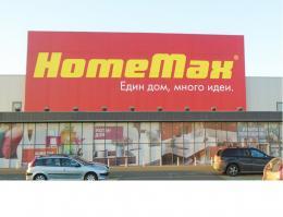 HomeMax в Бургас