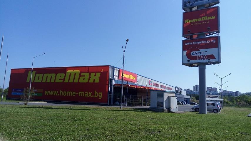 HomeMax в Бургас 2 13
