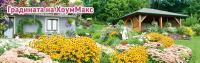 Градината на HomeMax