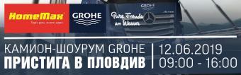 Мобилният шоурум на GROHE за поредна година пристига в HomeMах