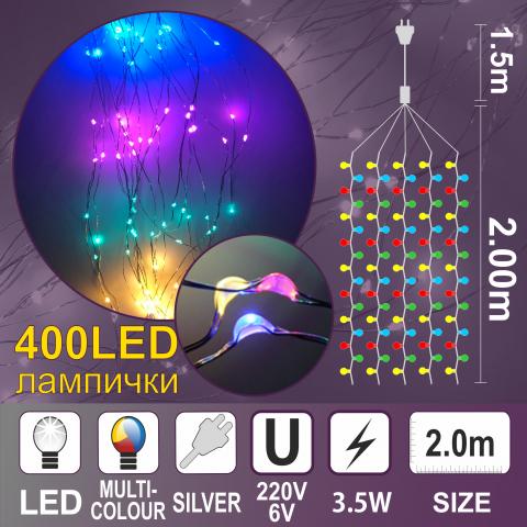 Каскада КУПЪР: 400 разноцветни LED /диодни/ лампички.
