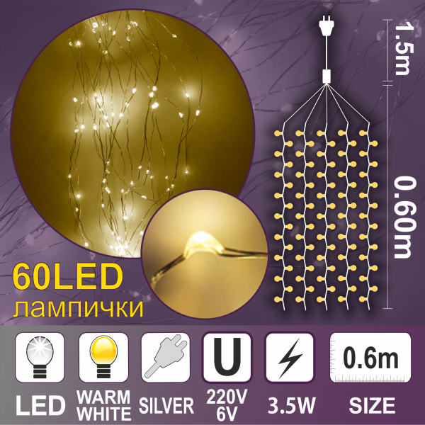 Каскада КУПЪР: 60 топло бели LED /диодни/ лампички.