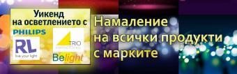 """""""Уикенд на осветлението"""" с  АТГ в HOMEMAX"""