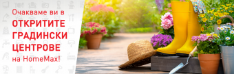 Открити градински центрове в HomeMax 2021