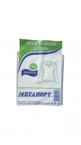 Плик за блузи и ризи 30х50 см 10 бр