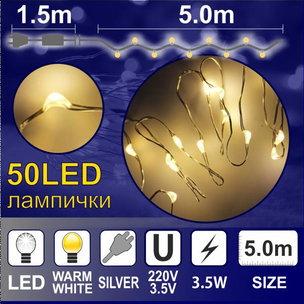 Светещ Гирлянд КУПЪР: 50 топло бели LED /диодни/ лампички