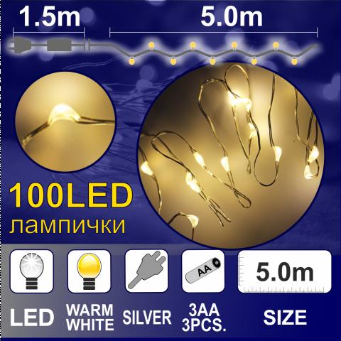 Светещ Гирлянд КУПЪР: 100 топло бели LED /диодни/ лампички на батерии