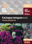 City Garden семена Каскадна петуния микс