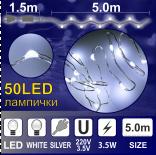 Светещ Гирлянд КУПЪР: 50 бели LED /диодни/ лампички