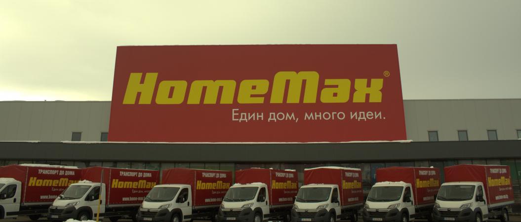 HomeMax в София Люлин