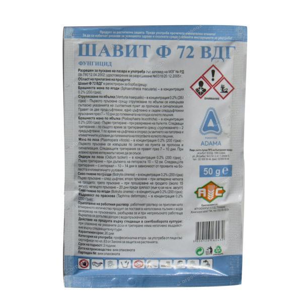Шавит 72 ВДГ, 50 гр